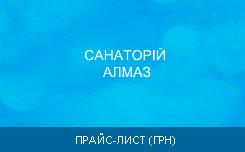 Санатории Кристалл, Алмаз, Рубин, Янтарь